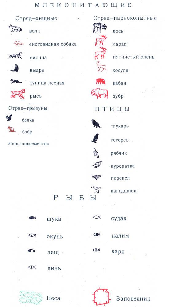 Атлас Рыболова Московская Область