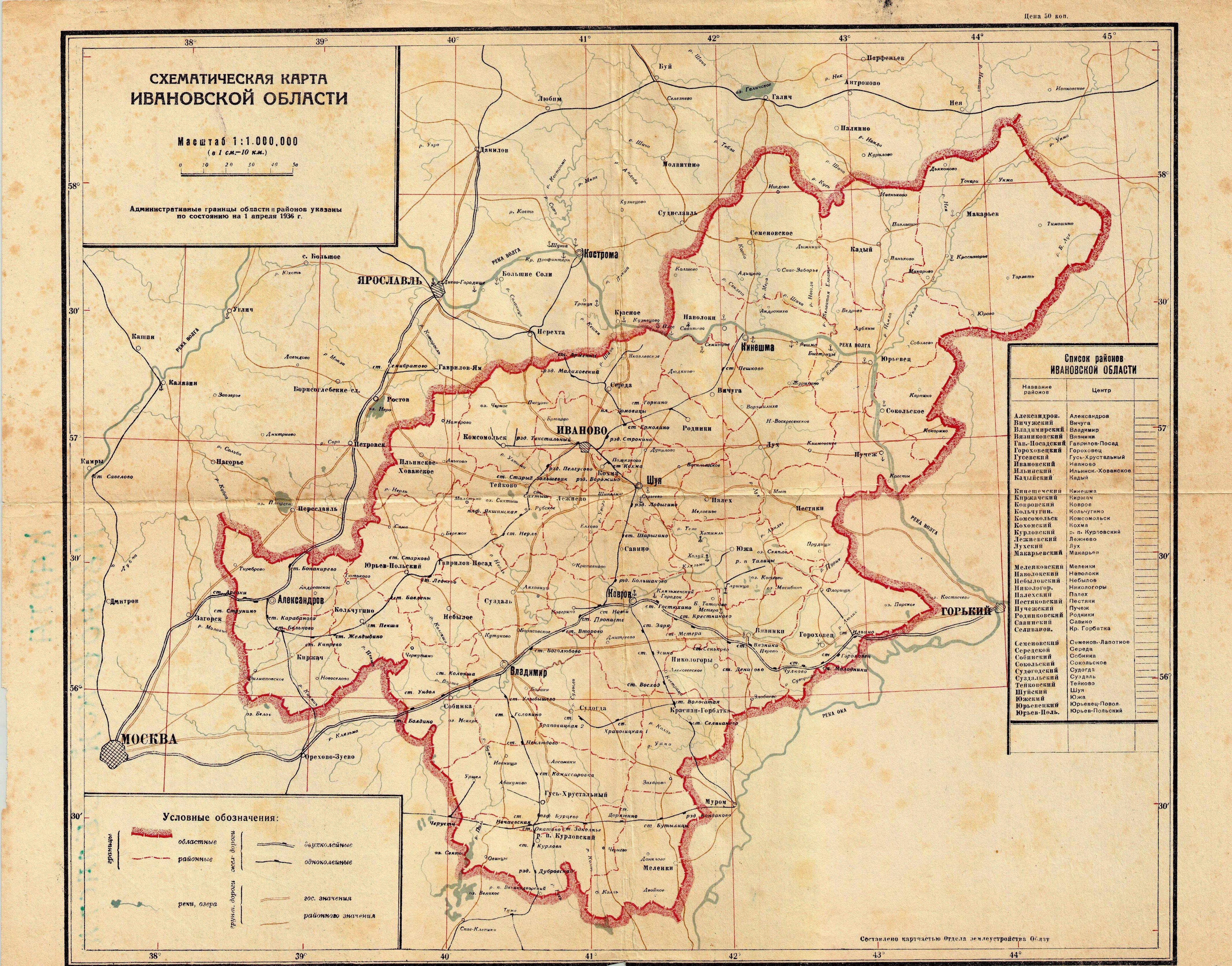 Карта Ивановской области 1936 года скачать: http://www.etomesto.ru/karta2463/