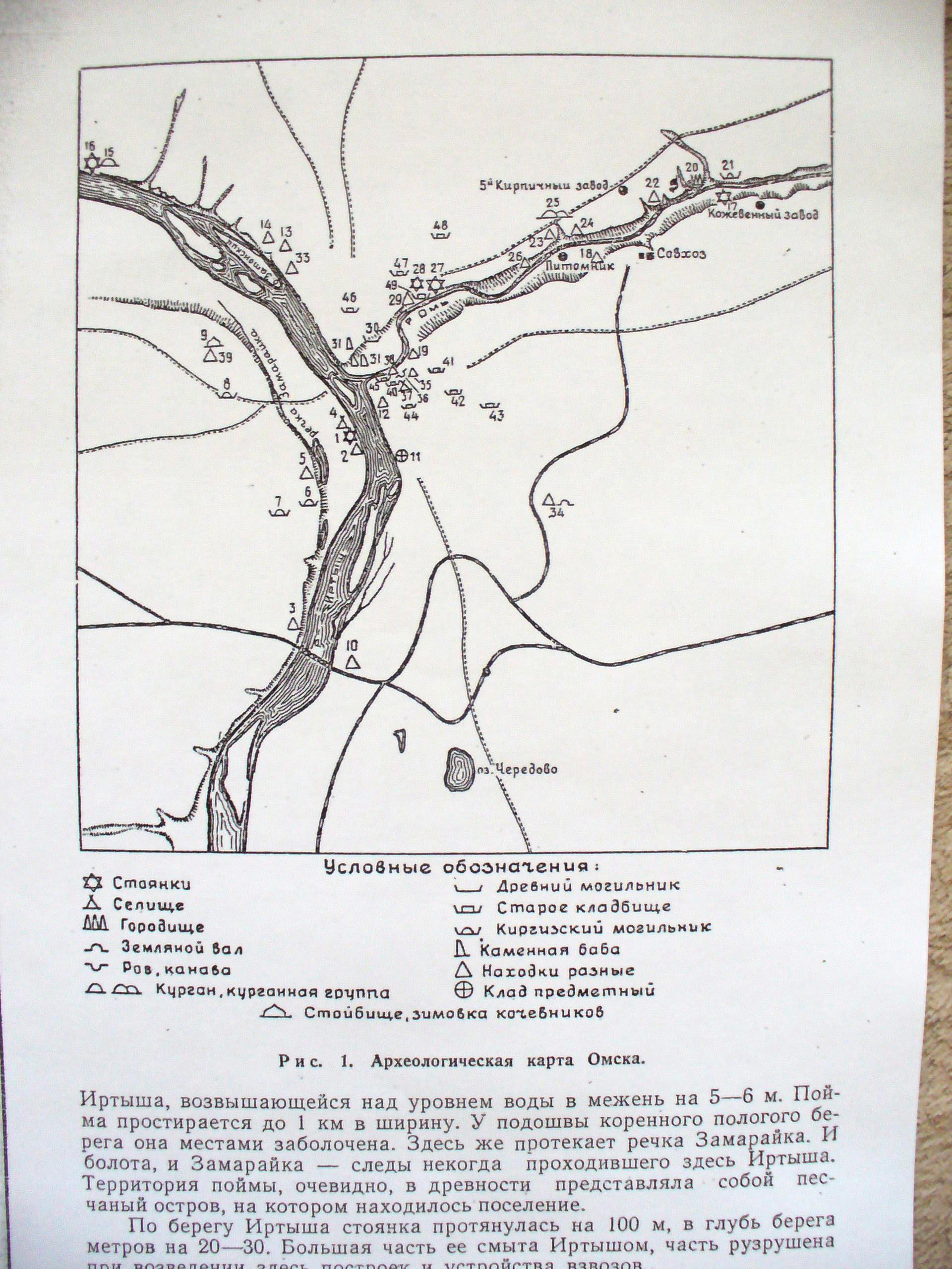Археологическая карта Омска 1930 года скачать: http://www.etomesto.ru/karta1985/