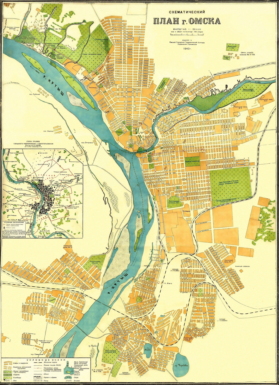 Карта Омска 1940 года скачать: http://www.etomesto.ru/karta1979/