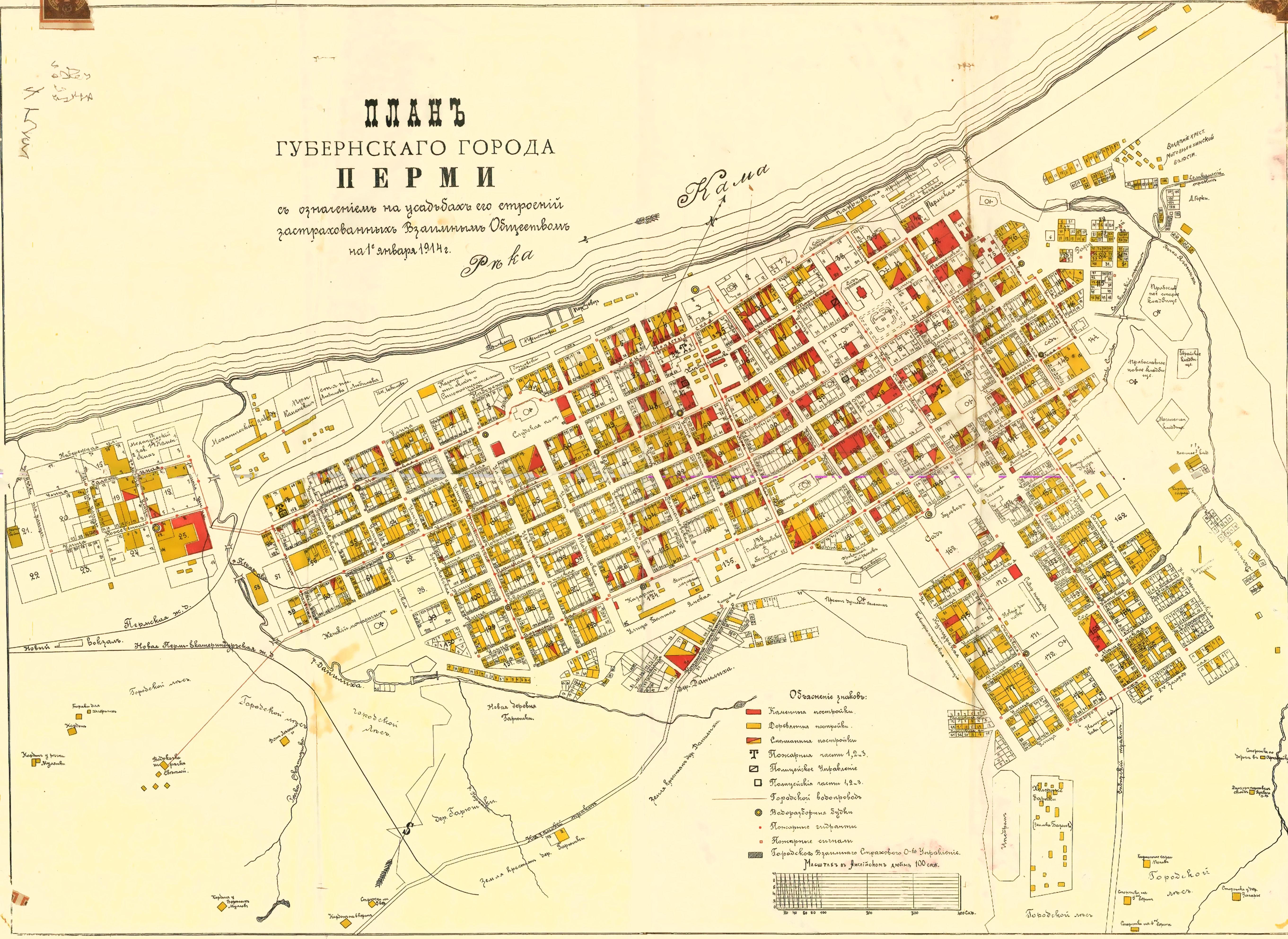 план губернского города перми 1908 есть, напишите коллективное