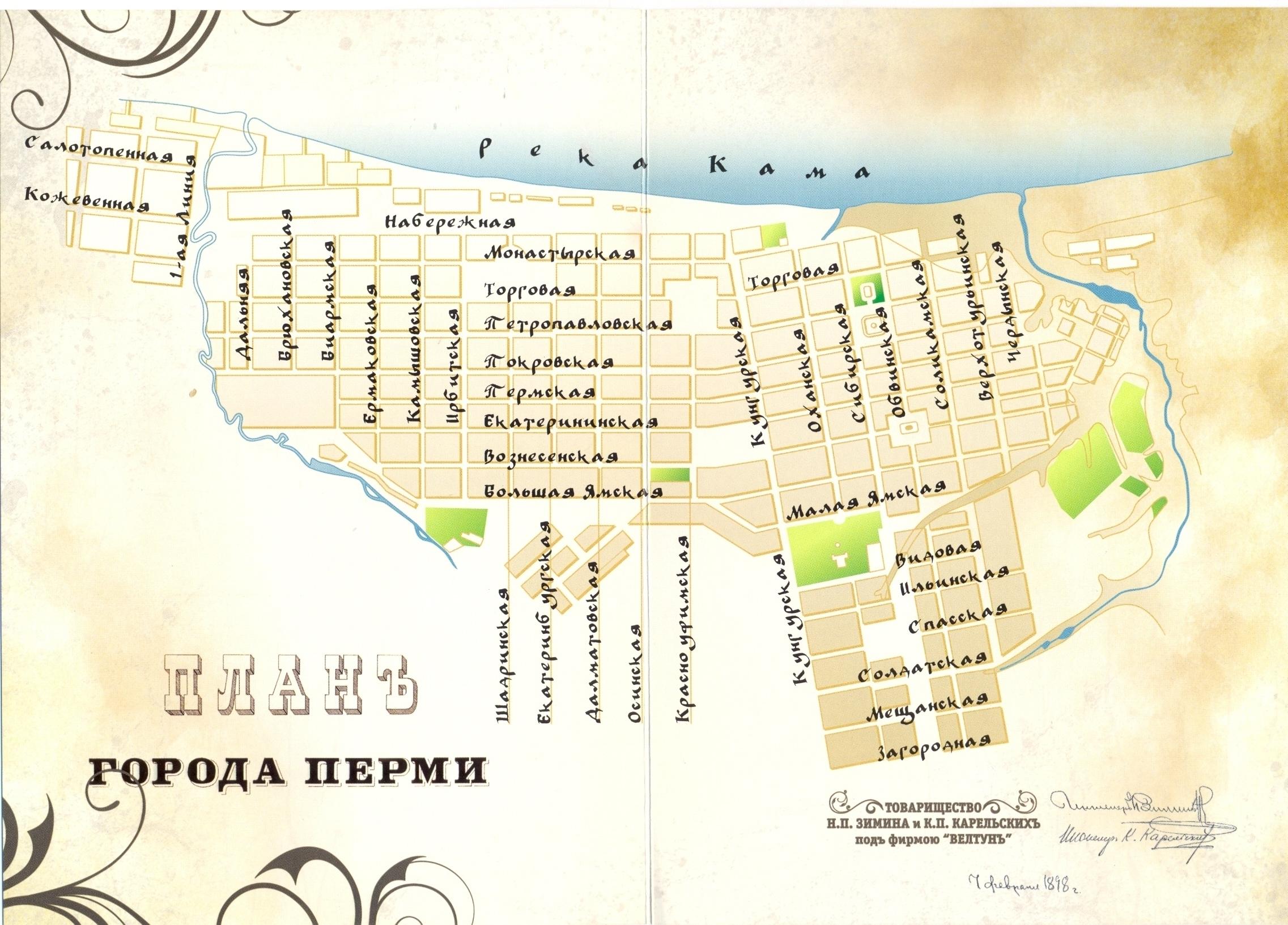 план губернского города перми 1908 мимо проезжал