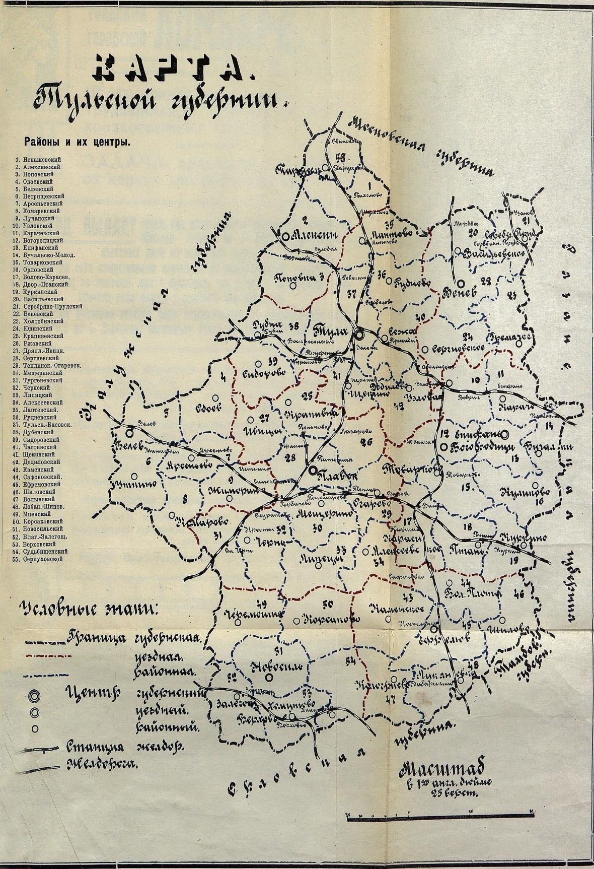 Вся тула и тульская губерния. карта районов. скачать.