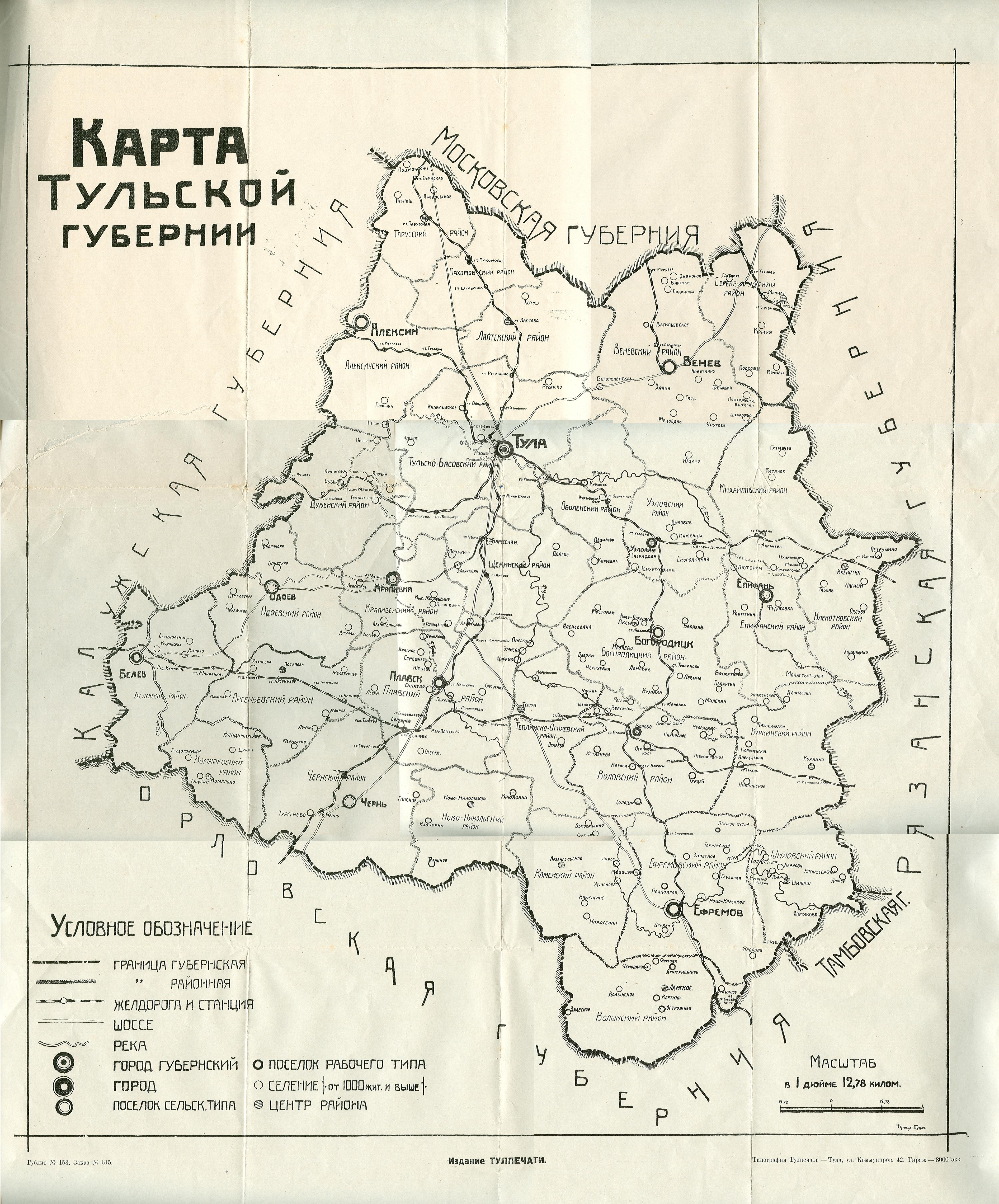 Тульская губерния на карте 1928 года скачать.