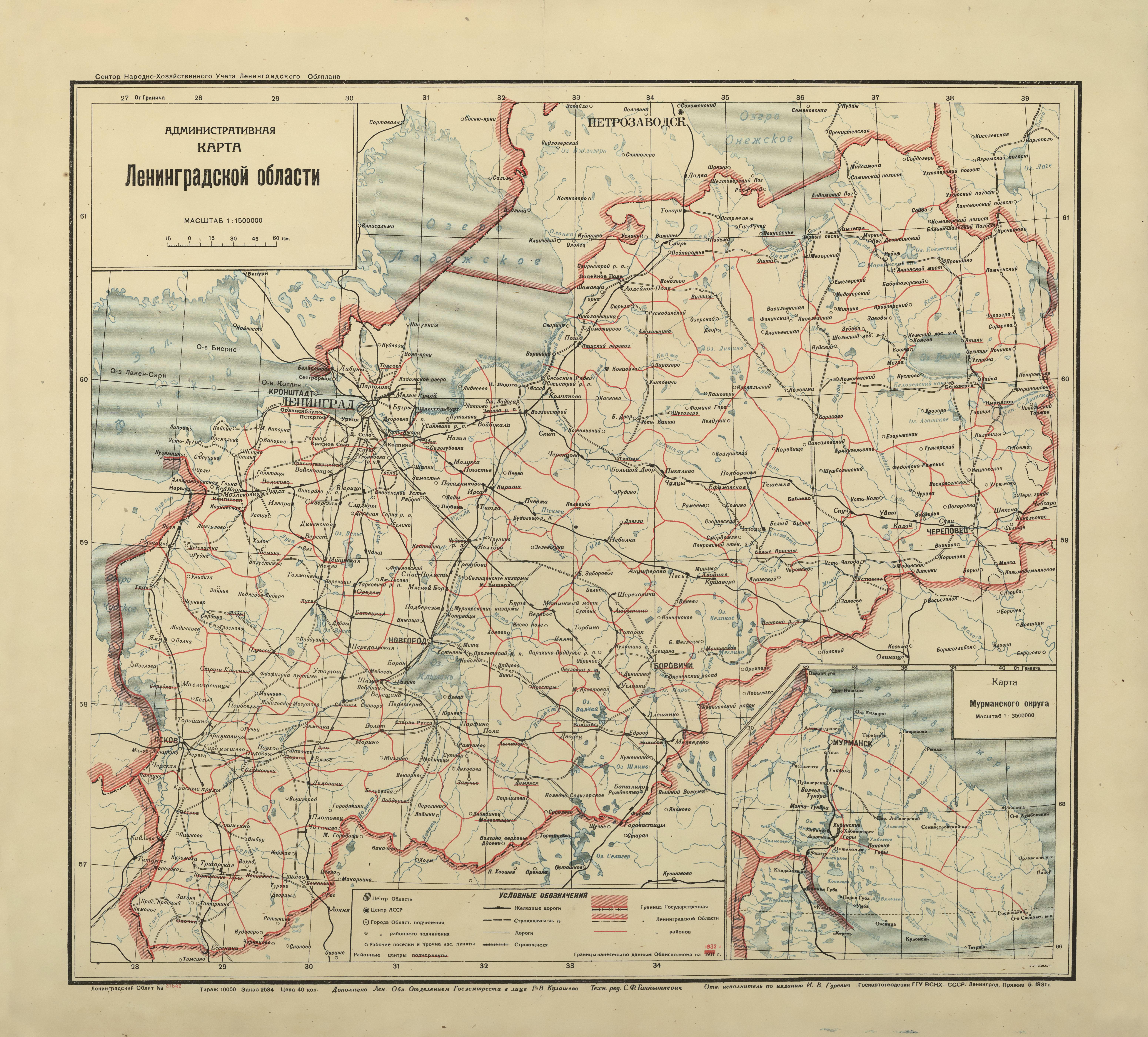 Карта районов Ленинградской области на 1932 год скачать: http://www.etomesto.ru/karta3112/