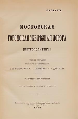 Схема путей московского метрополитена фото 127