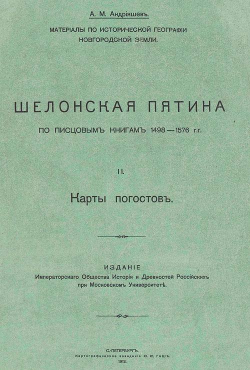 Писцовые книги обонежской пятины скачать