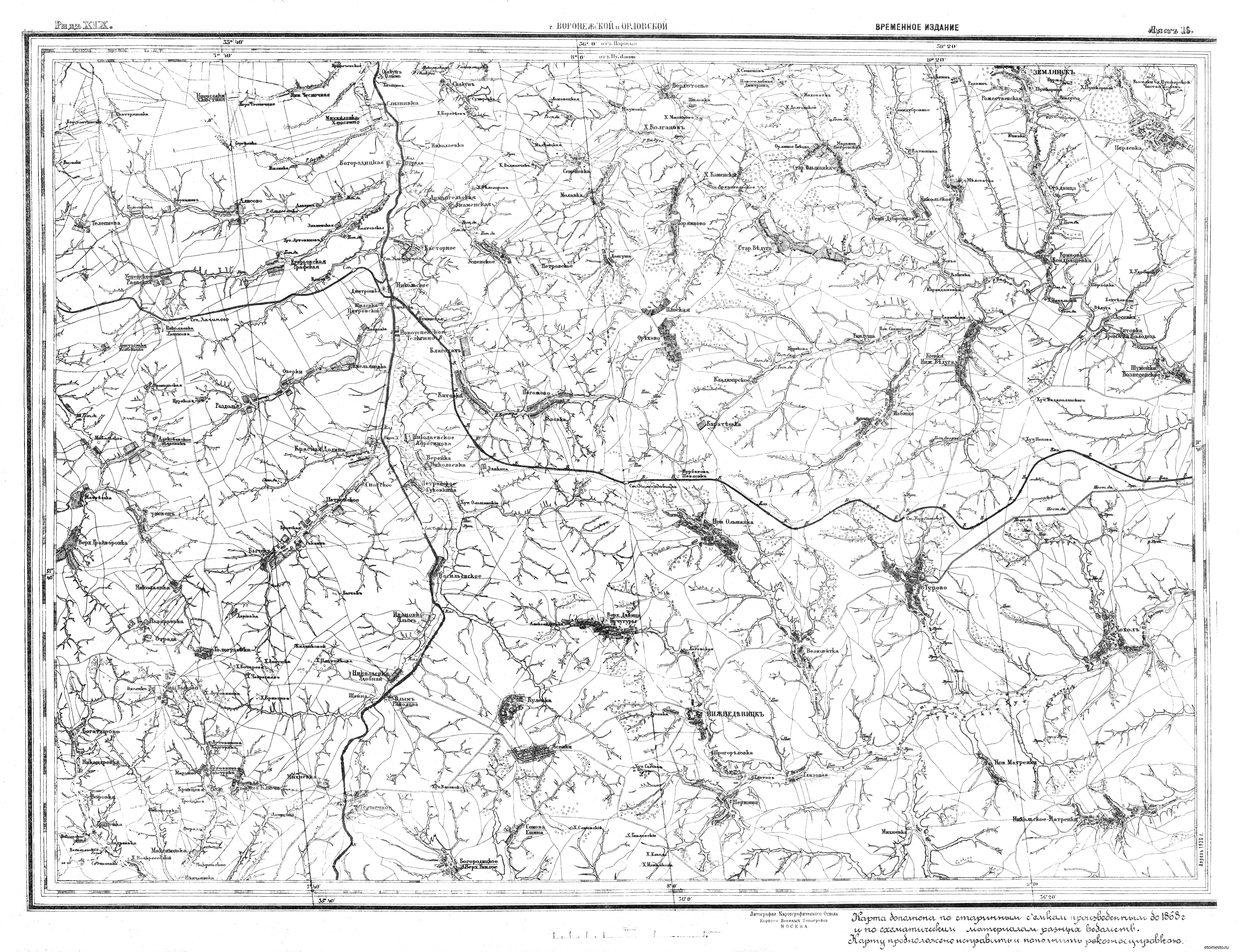 Карты шуберта воронежская губерния 1 коп 1980 года цена