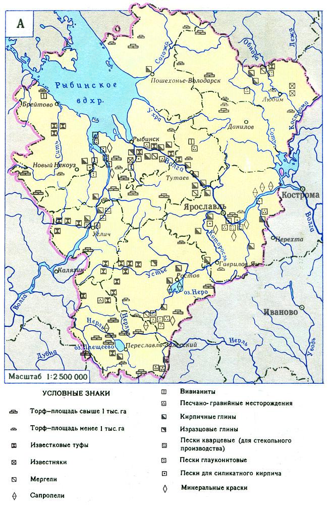 Ярославская область полезные ископаемые